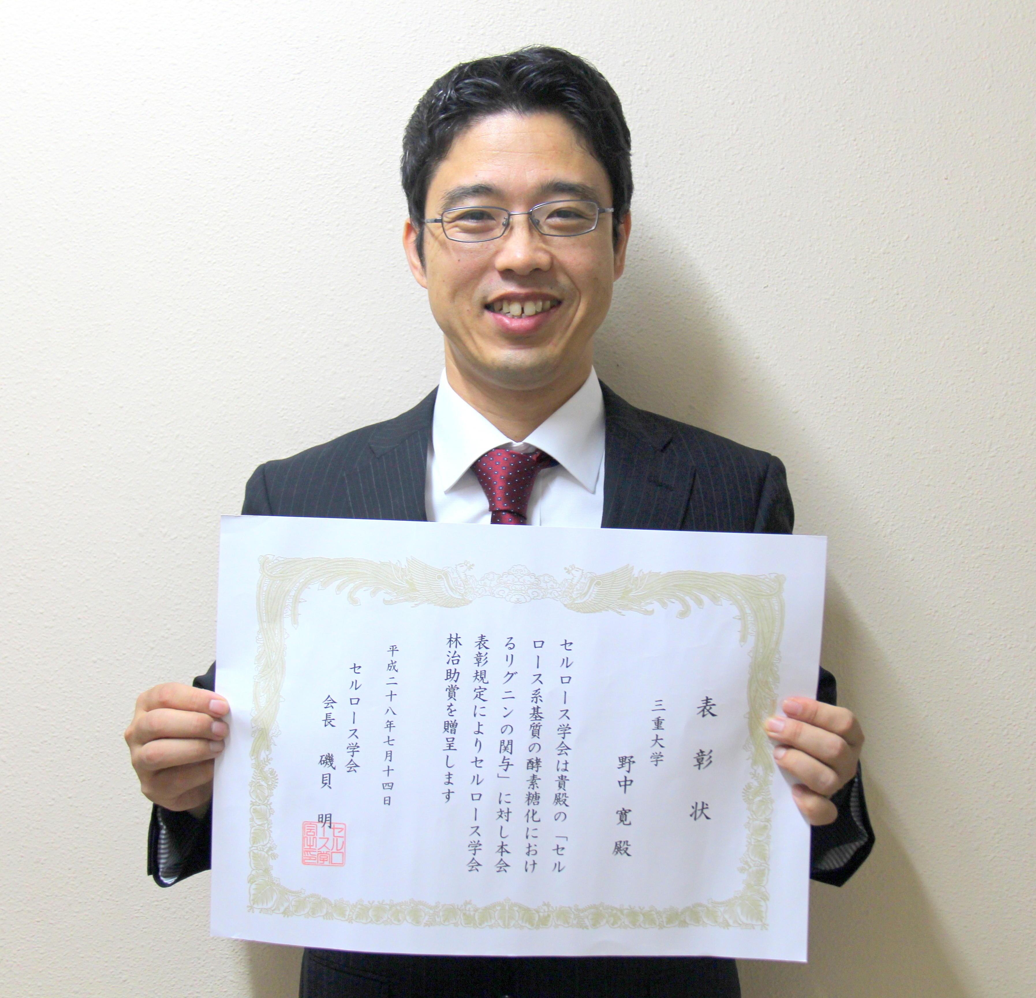 20160726_nonaka_award.JPG