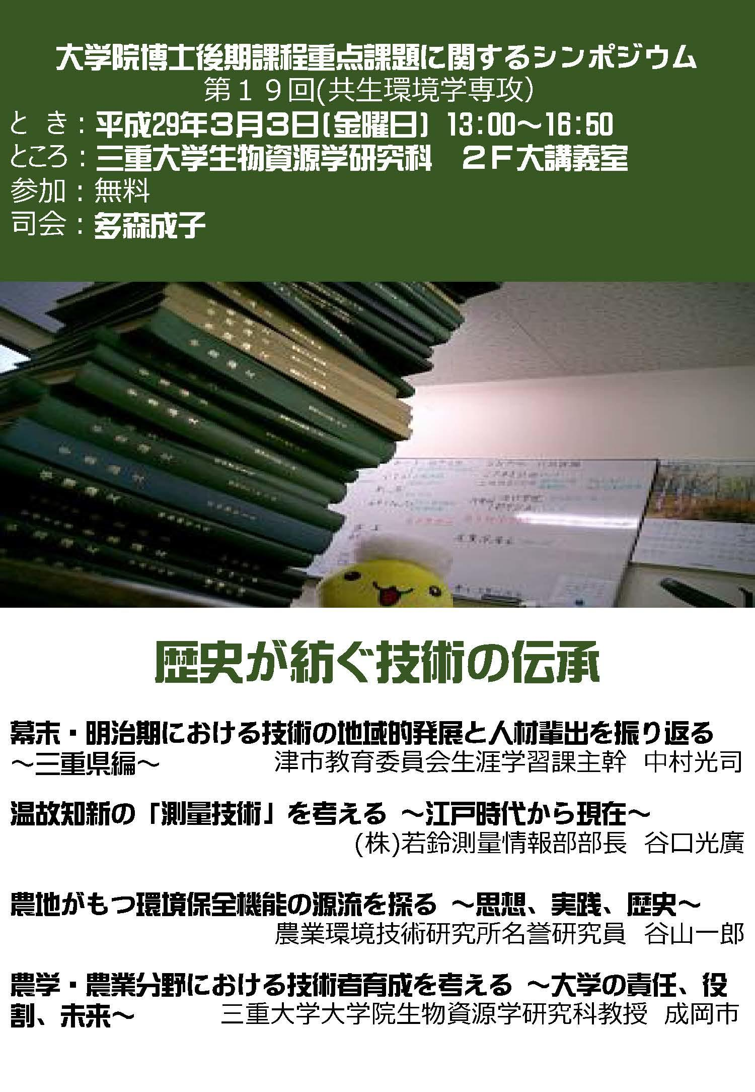 大学院博士後期課程重点課題に関するシンポジウム第19回(共生環境学専攻)