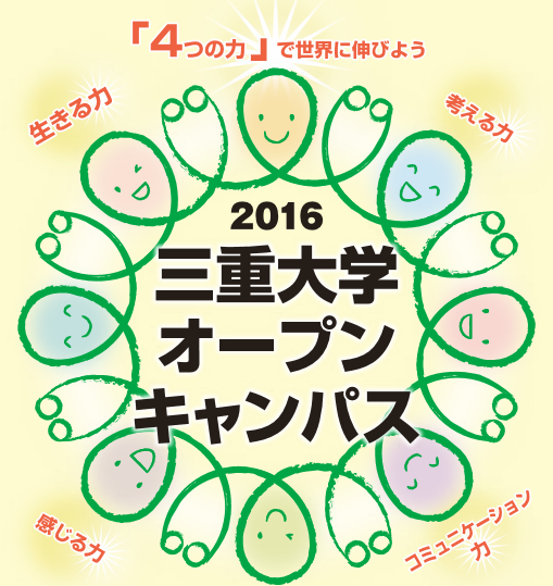 OpenCampus2016.png