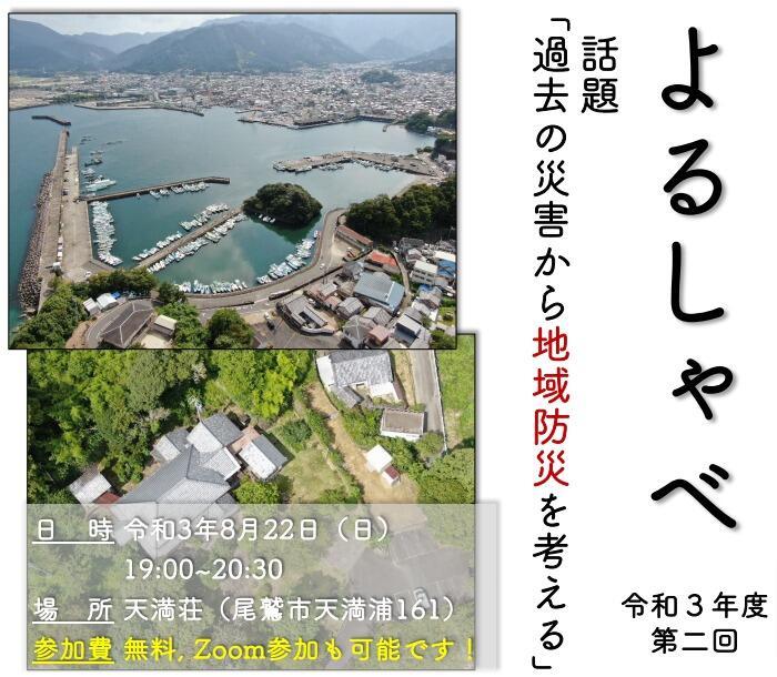 20210706_よるしゃべ